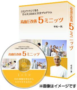 高血圧改善5ミニッツ・パッケージ.PNG